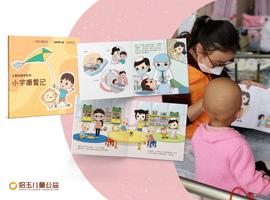 Shiyu Children's Foundation – Curekids Picture Book